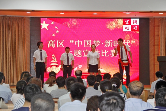 """高区""""中国梦·新时代""""主题宣讲比赛决赛成功举行"""